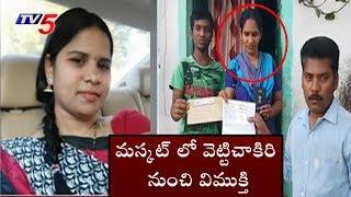 TV5 Effect : మస్కట్ లో వెట్టి చాకిరీ నుంచి మహిళకు విముక్తి | Hyderabad