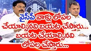 BJP and TDP Parties Have No Right To Talk About Andhra Pradesh | Janasena Leader Addepalli Sridhar
