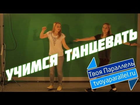 Как танцевать, не умея танцевать?