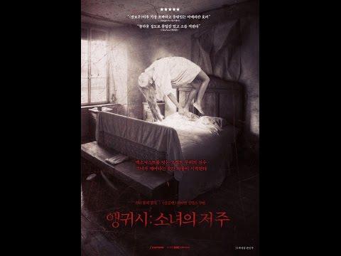 앵귀시: 소녀의 저주 (Anguish, 2015) 메인 예고편 - 한글 자막