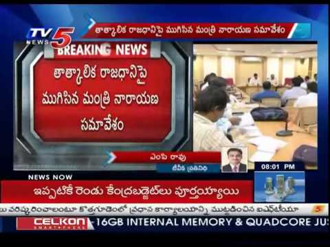 AP Temporory Capital Decision On 10th : TV5 News Photo Image Pic