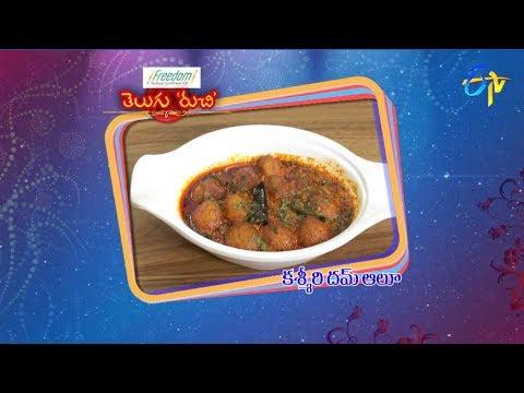 Kashmiri Dum Aloo | Telugu Ruchi | 4th October 2018 | ETV  Telugu