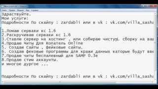 Посмотреть ролик - Взлом сервера кс 1.6.