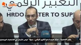 يقين   محمد عبد العزير: السلطة لاتتقدم تجاة حدوث تحول ديمقراطي بشكل حقيقي