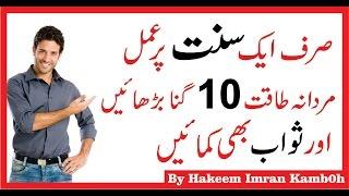 Download Tibbe Nabvi Aur Mardana Taqat Kay Nuskhay طب نبوی اور مردانہ طاقت 3Gp Mp4