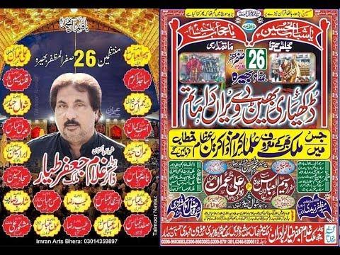 ????Live Majlis e aza | 26 Safar 2019 | Muhala Fazal Imam Bhera  (  Jalsa Zakir Malik Jaffar tayar)