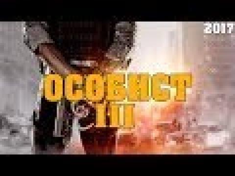 Фильм ОСОБИСТ 3