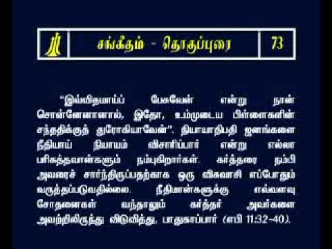 Tamil Study Bible Psalms Chapter -73 video