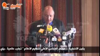 يقين | مؤتمر المجلس الاعلي لتنظيم الاعلام تجارب عالمية رؤي مصرية برعاية اتحاد الاذاعة والتليفزيون