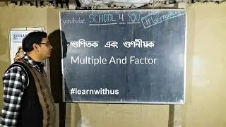 #learnwithus . গুণিতক এবং গুণনীয়ক. Multiple and Factor