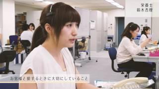 ファンデリー栄養士紹介動画 vol.3