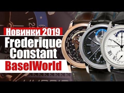 Часы Frederique Constant | Новинки #BaselWorld2019