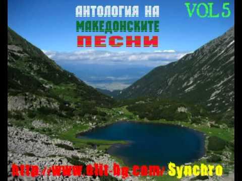 Антология на македонските песни - 5 част
