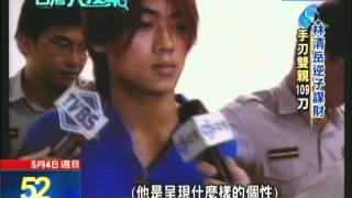 2014.05.04台灣大搜索/諸惡莫作!獨訪槍決執行者 終結最多30餘死囚