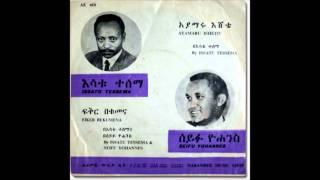Issatu Tessema - Ayamaru Eshete አያማሩ እሸቴ (Amharic)