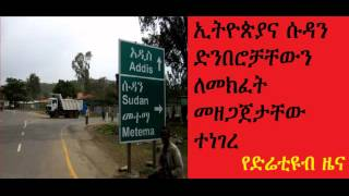 DireTube News - Ethiopia and Sudan to open their border crossings