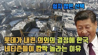 롯데가 내린 의외의 결정에 한국 네티즌들이 깜짝 놀라는 이유
