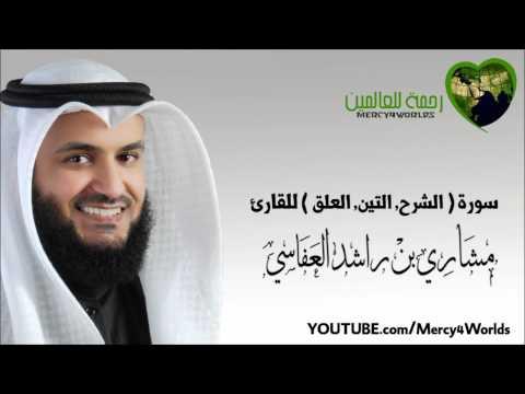مشاري بن راشد العفاسي - - سورة ( الشرح - التين - العلق )