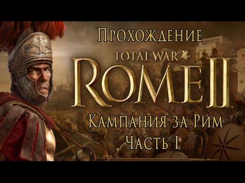 Total War: Rome II - Кампания за Рим - Часть I