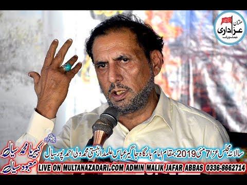 Zakir Riaz Hussain Shah Ratowal I Majlis 1 Ramzan 2019 I YadGar Masiab