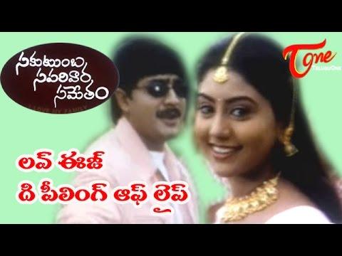 Sakutumba Saparivara Sametam Songs - Love Is The Feeling Of Life - Srikanth - Jaya Lakshmi