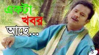 একটা খবর আছে   Murshidi Song   By Salim Nizami   2017   Shah Amanat Music