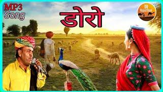 राजस्थानी सुपरहिट लोकगीत डोरो   चंपे खान  champe khan doro  
