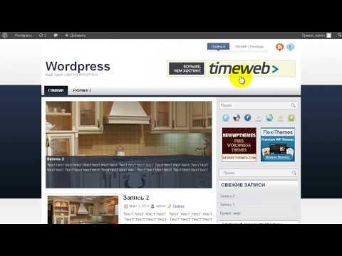 Как изменить слайдер в теме (шаблоне) WordPress