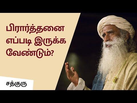 பிரார்த்தனை எப்படி இருக்க வேண்டும்? Sadhguru On Prayer - Sadhguru Tamil Video