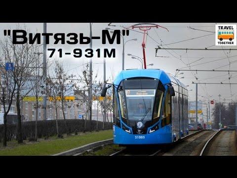 Новинка в Москве! Трамвай Витязь-М | New tram in Moscow