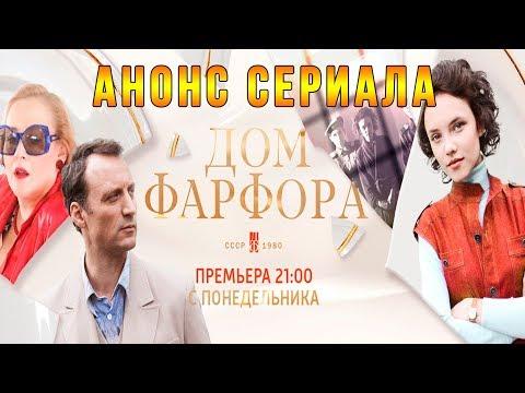 Анонс сериала Дом фарфора, трейлер