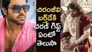 Ram Charan #RC12 Title and First Look Release Date Fixed on Chiru Birthday | Boyapati  | Kaira Advani