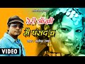 Download Teri Aankhi Main Pasand Cha | Garhwali Song Gajender Rana | Pardhani Bou MP3 song and Music Video