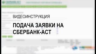 Подача заявки на аукцион Сбербанк АСТ