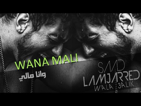 Saad Lamjarred - Wana Mali (Official Audio) | سعد لمجرد - وانا مالي