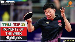 TT4U Top 10 Table Tennis Moments Of The Week II Highlights II Топ 10 моментов за неделю Апрель 2019