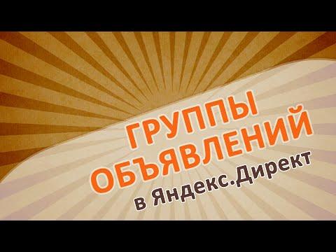 ☝ Как работать с группами объявлений в Яндекс.Директе?