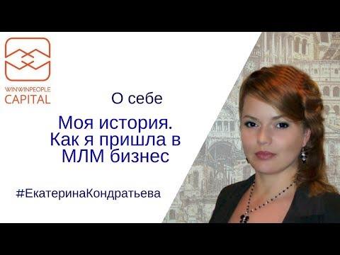 О себе |  Как я пришла в МЛМ бизнес | WWPCapital