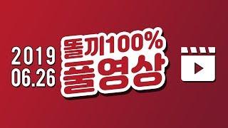 [똘끼100%] 리니지 리니지m 9층부적구매완료! 가족모집! 업뎃어마어마하네~ 2019-6-26 live