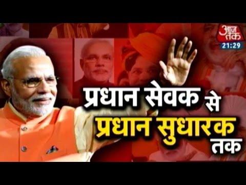 Vishesh: Obama Praises PM Modi In Time Magazine