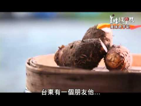 台綜-美味縱貫現-EP 037 美味奇芋記