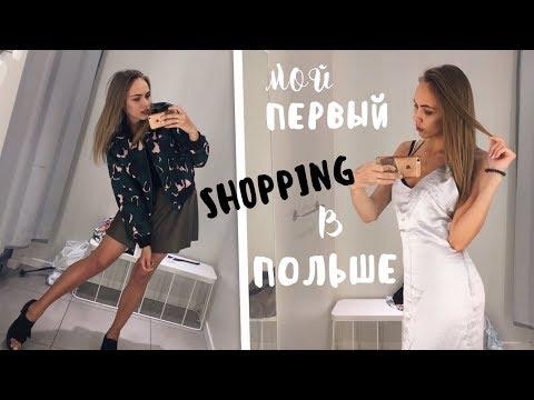 Одежда Польша Мохито