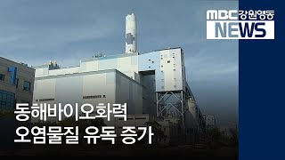 R]동해바이오화력 대기오염물질 급증