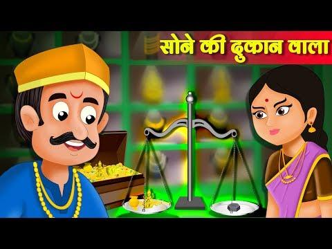 सोने की दुकान वाला | Gold Merchant Story | Hindi Kahaniya for kids | Moral stories for kids