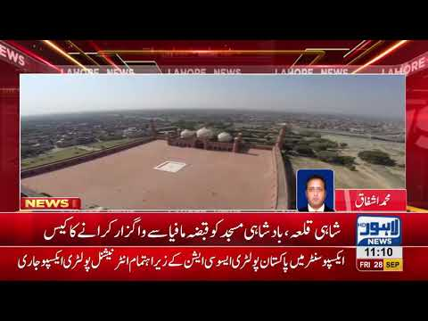 Hearing of recovering Shahi Qila, Badshahi Mosque case proceeds today