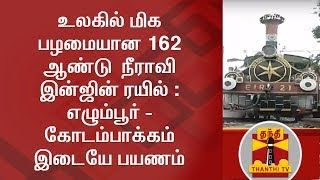 Train with 162 years old Rail Engine operated between Egmore - Kodambakkam