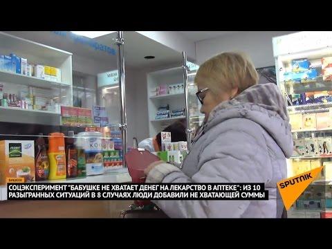 Бабушке не хватает на лекарство в аптеке. Социальный эксперимент