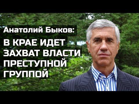 Анатолий Быков: В крае идет захват власти преступной группой