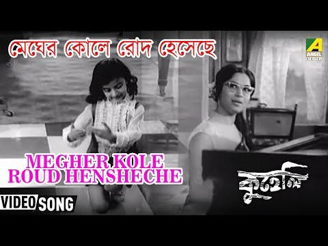 Megher Kole Roud Hensheche Bengali Movie Kuheli In Bengali Movie Song - Debasree Roy video
