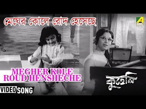 Megher Kole Roud Hensheche Bengali Movie Kuheli In Bengali Movie Song - Debasree Roy video